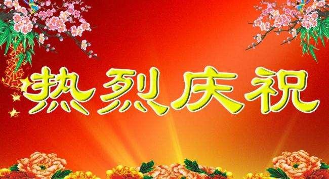 """热烈庆祝艾韦迅科技两款产品被认定为""""广东省高新技术产品""""证书"""