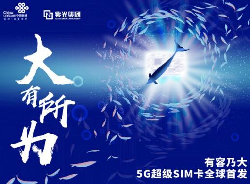 紫光发布5G超级SIM卡