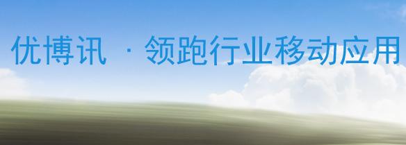 """优博讯与中国移动联手推出城市""""巴枪""""物流管理系统"""