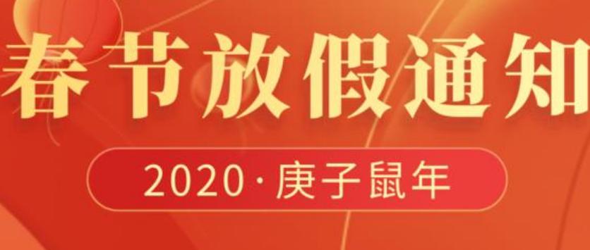 2020年艾韦迅信息科技春节放假通知