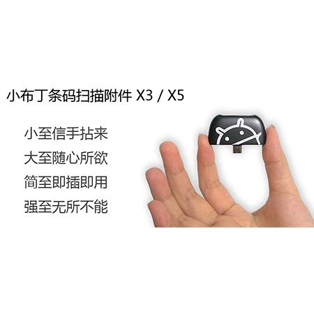 小布丁条码扫描附件X3/X5