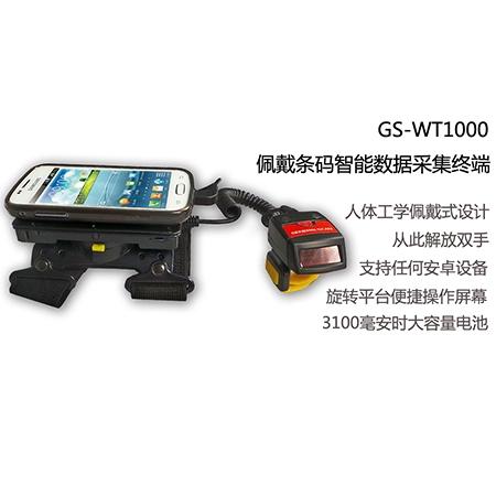 GS-WT1000 佩戴式条码智能数据采集终端