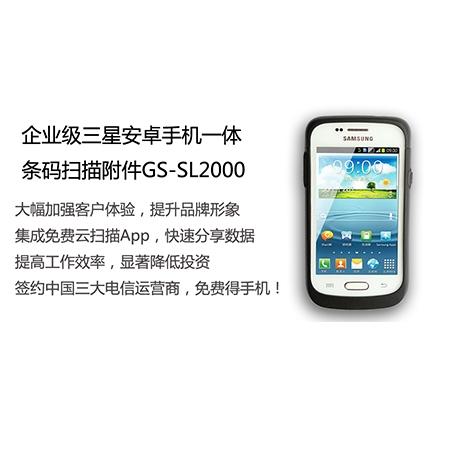 GS-SL2000 企业级安卓一体式条码扫描附件