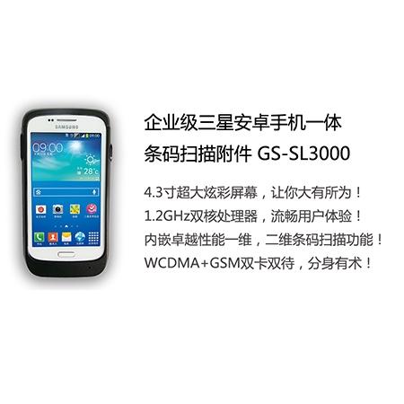 GS-SL3000 企业级安卓一体式条码扫描附件