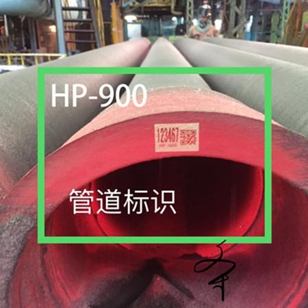 耐高温钢铁标签材料