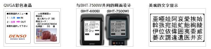 Denso BHT-600Q数据采集器的显示