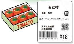 生鲜 标签(产地.识别.保存)