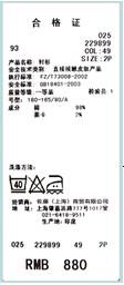 合格证(中国)