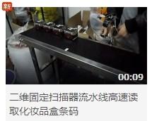 IVY-8050流水线高速读取化妆品盒条码视频拍摄
