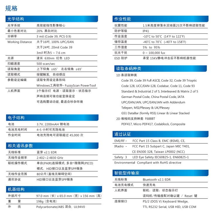 F680BT 藍芽條碼掃描器