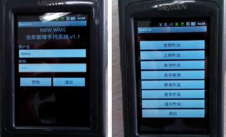 安卓PDA在仓库应用