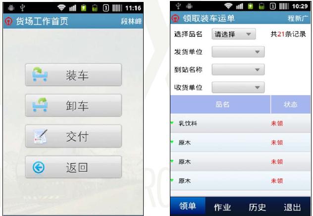 安卓PDA的电商物流应用