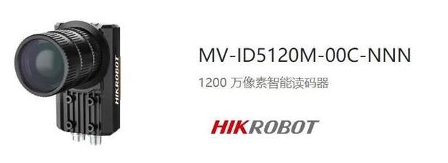 海康MV-ID5120M-00C-NNN.png